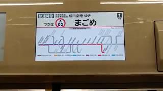 都営地下鉄 5500形:快速特急 KS42成田空港 ゆき 都営浅草線 A01西馬込 →  A11東銀座