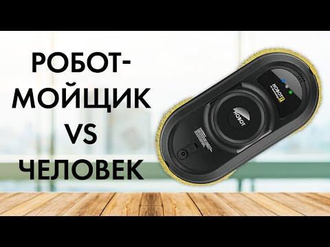 Тест робота-мойщика окон Hobot 198 💪 Человек VS Машина