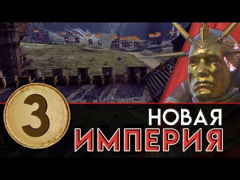 Новая Империя прохождение за Бальтазар Гельта в Total War Warhammer 2 - #3