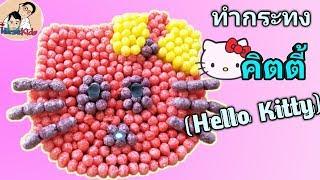 วิธีทำ กระทงอาหารปลาหน้าคิตตี้(Hello Kitty) Make Krathong Kitty Easy