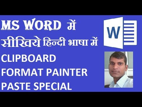 How To Use Format Painter In MS Word In Hindi 2007 2010 2013 2016