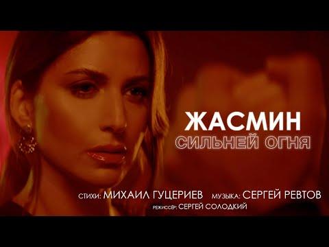 Жасмин — «Сильней огня» (Official Music Video)