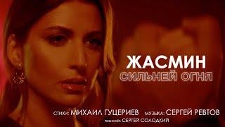 Жасмин  Сильней огня (Official Video)