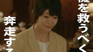 テレビ東京 毎週夜10時放送中 浩美(真木よう子)は新規取引先として、...