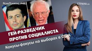 Гей разведчик против социалиста. Кокусы фокусы на выборах в США ЯсноПонятно482 By Олеся Медведева