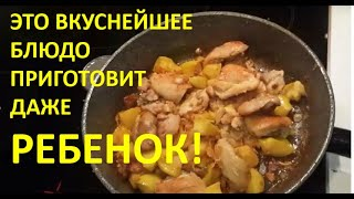 Курица жареная с чесночно-яблочным соусом / Вкусные рассказы