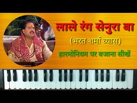 Lale Rang Senura Ba on Harmonium | Piano | Sato Re Bahiniya | Bharat Sharma Devi Geet
