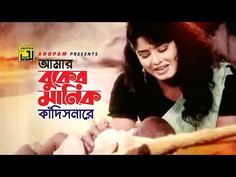 Amar Buker Manik | আমার বুকের মানিক | Omor Sani & Moushumi | Sabina Yasmin | Harano Prem