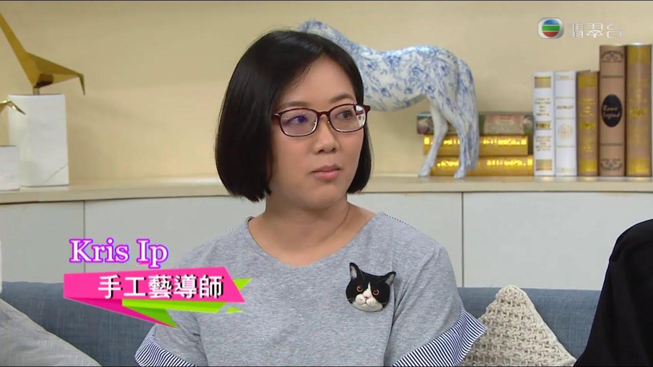 寵物羊毛氈DIY - 手作仔導師Kris TVB 節目流行都市 - YouTube