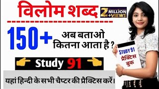 हिन्दी।विलोम शब्द।full hindi vilom shabd practice/study91/Nitin sir