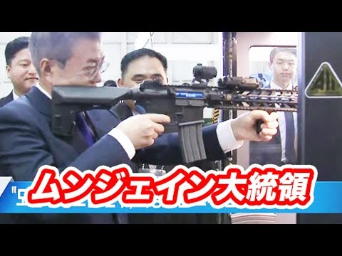 ムンジェイン大統領 訓練用エアガンを撃つ マック堺ニュース<修正版>