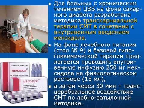 Лечение энцефалопатии мозга, симптомы энцефалопатии и