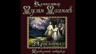 """Муслим Магомаев. """"Ярославна"""".  Симфо-вокальная поэма. Muslim Magomaev. """"Yaroslavna"""""""