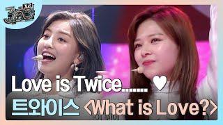 트와이스(TWICE) - What is Love? (떼창 퍼포먼스 Ver.) 트와이스 사랑 안하는 법 난 몰…