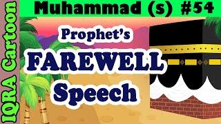 Farewell Speech: Prophet Stories Muhammad (s) Ep 54   Islamic Cartoon Video   Quran Stories