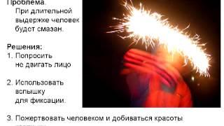 Обучение фотографии  Съемка бенгальских огней(Видеопродолжение книжки «Отличное фото своими руками», которую можно БЕСПЛАТНО скачать здесь: http://foto.justclick...., 2012-12-30T13:18:13.000Z)