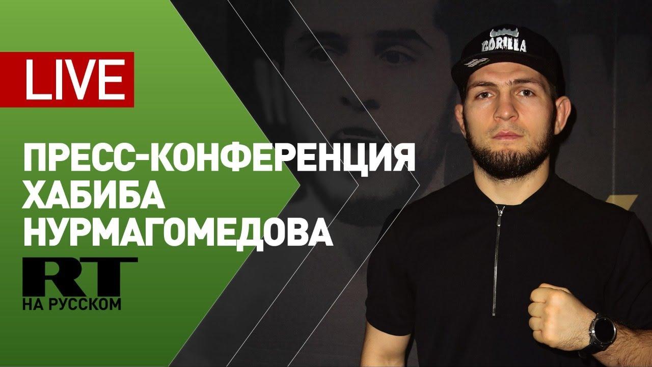 Хабиб Нурмагомедов проводит пресс-конференцию в Москве — LIVE