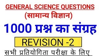 1000 Science प्रश्न Lucent+Other Part-1 Revisio/All Competitive Exam Question One Liner