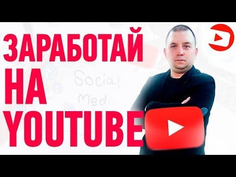 Как заработать в интернете с помощью youtube в 2020
