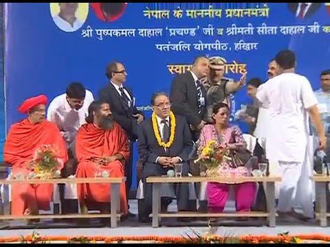 Nepal PM Welcome Ceremony Patanjali Yogpeeth, Haridwar | 18 Sep  2016