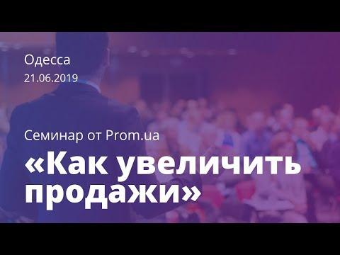 Семинар от Prom.ua «Как увеличить продажи?» в Одессе 21.06.2019