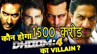 DHOOM 4 |151 Interesting facts | Salman Khan | Katrina Kaif | Ranveer Singh | Ajay devgn