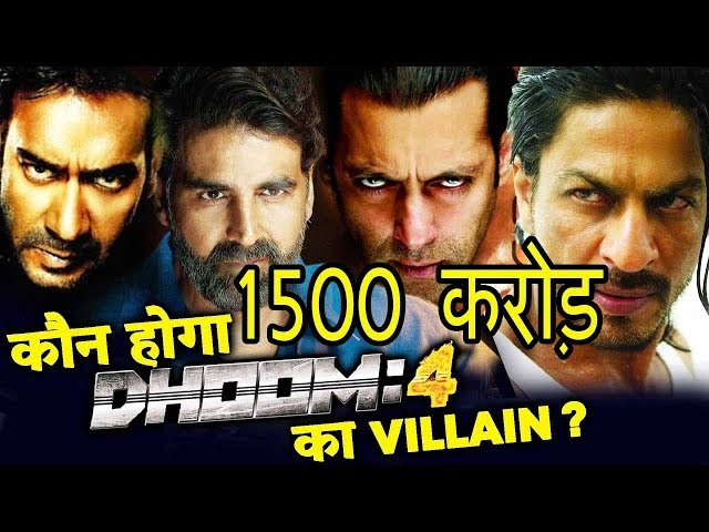 DHOOM 4 |151 Interesting facts | Salman Khan | Katrina Kaif | Ranveer Singh | Ajay devgn