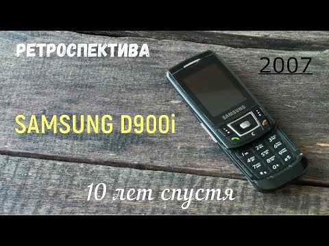 Samsung D900i десять лет спустя (2007) - ретроспектива