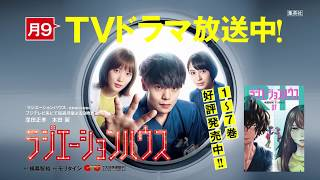 月9放送中!『ラジエーションハウス』 スペシャル映像