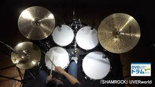 SHAMROCK 『DVDで今日から叩ける! かんたんドラム』