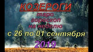 Гороскоп Козероги с 26 по 01 сентября.2019