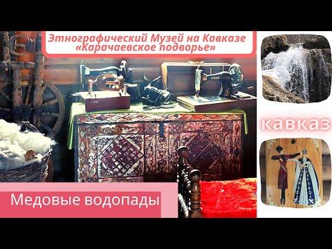 Кавказ, Медовые водопады, музей... А вы хотели бы там побывать? Тогда смотрите!