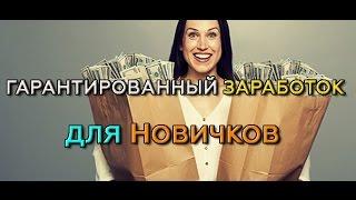ПРОВЕРЕННЫЙ САЙТ для заработка денег в интернете