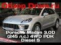 Porsche Macan 2017 3.0D (245 л.с.) 4WD PDK Diesel S - видеообзор
