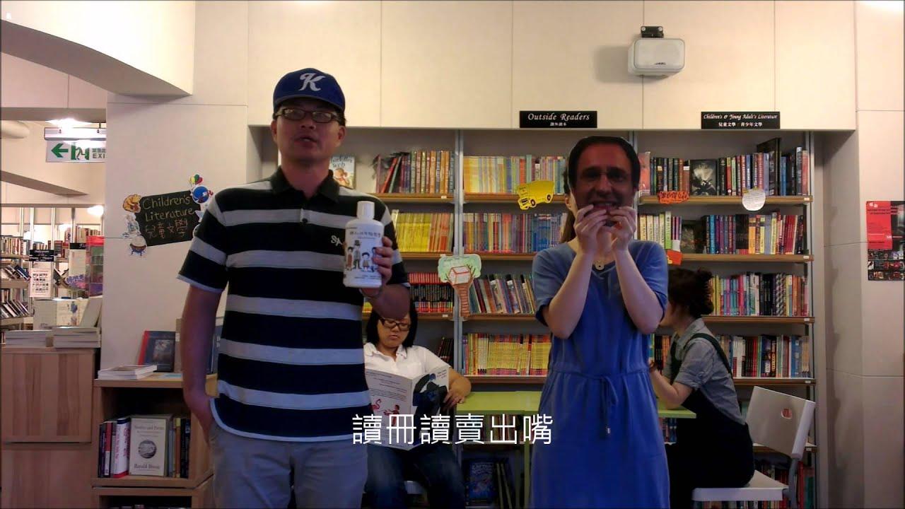 2014年書林高雄英語教學補給課 師人11月的聚會 - YouTube