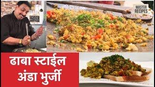 ढाबा स्टाईल अंडा भुर्जी  | Anda Bhurji | Indian Street Food | Scramble Eggs