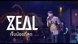 เจ็บน้อยที่สุด(Live) - Zeal @The Living Pattaya