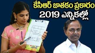 కెసిఆర్ జాతకం ప్రకారం 2019 ఎన్నికల్లో ఎలా ఉంటుందంటే.. || KCR Astrology in 2019 Elections | SumanTV
