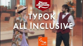 Турок all inclusive | Шоу Мамахохотала | НЛО TV