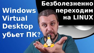 Windows Virtual Desktop - Microsoft убьет Windows? Как перейти на Linux безболезненно?