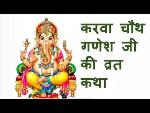 करवा चौथ गणेश जी की व्रत कथा, Karva Chauth Ganesh Vrat Katha in Hindi free download