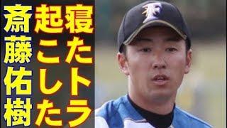 プロ野球日ハム斎藤佑樹、貧打の阪神タイガースにボコボコにされる!悩める虎打線を目覚めさせた!?
