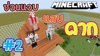 Minecraft ซ่อนแอบแสบดาก#2 - พี่ขวัญคนเก่ง Ft.KNCraZy, TAEJK