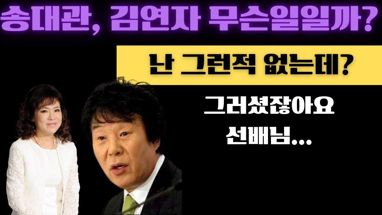 송대관, 김연자 그들은 어쩌다 갈때까지 가버린걸까?