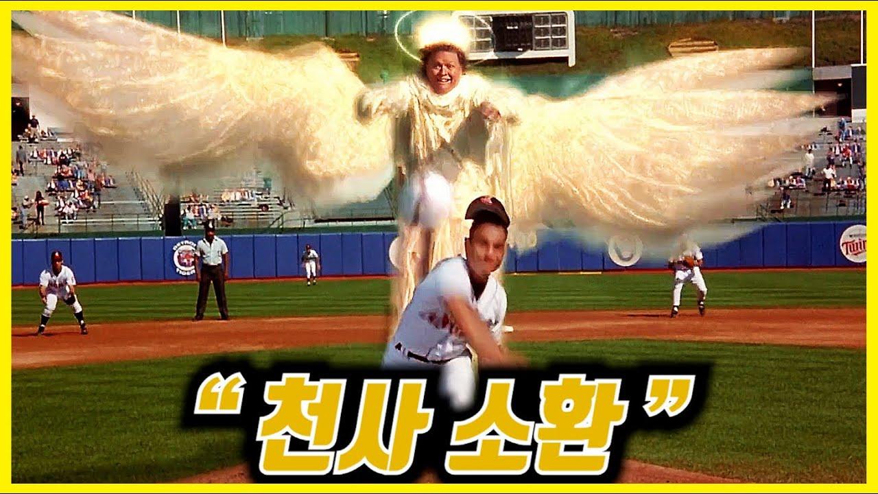 천사들이 도와주는 야구팀 [영화리뷰/결말포함]