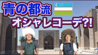 イッテQでイモトアヤコでお馴染みウズベキスタン旅!! オシャレもしまし...