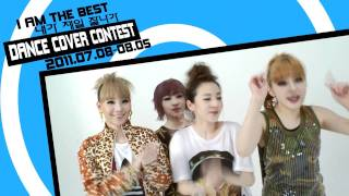 "2NE1 ""I AM THE BEST"" Dance Cover Contest  Spot"
