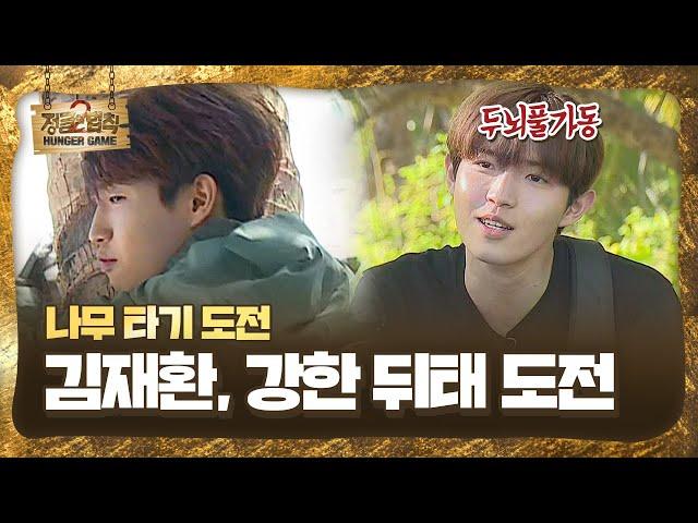 [선공개] 김재환, 강한 뒤태로 나무 타기 도전!ㅣ정글의 법칙(Jungle)ㅣSBS ENTER.