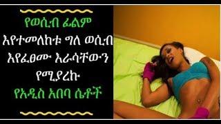 Ethiopia/ወሲብ ፊልም እየተመለከቱ ግለ ወሲብ እየፈፀሙ እራሳቸውን የሚያረኩ የአዲስ ሴቶች Ethiopian Girls Sec