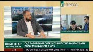 Сергей Чередниченко об Ульяне Супрун и реформах в медицине